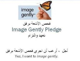 Image Gently - Arabic Pledge